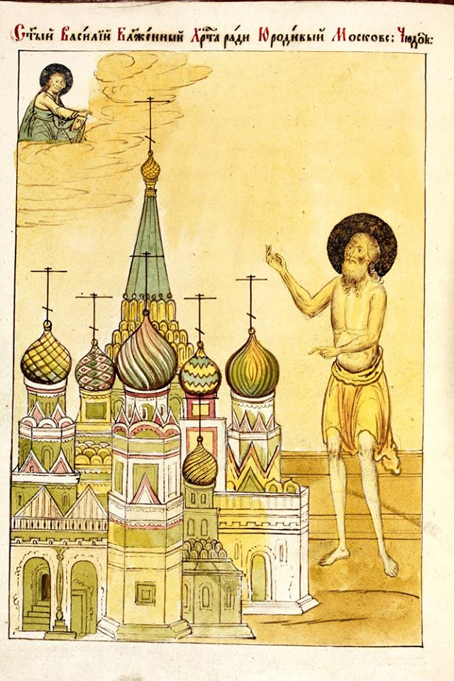 Изображение Святого Василия Блаженного у Покровского собора, сделано до XIX века