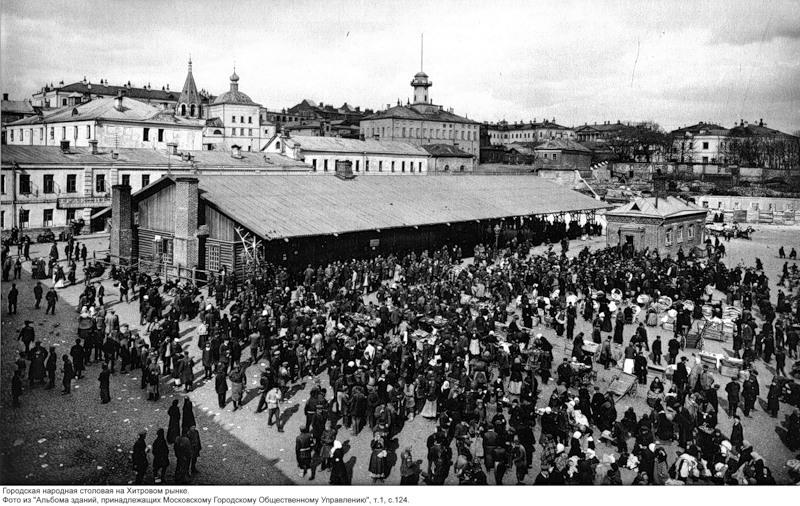 Биржа труда и Городская народная столовая на Хитровской площади.1917 год.