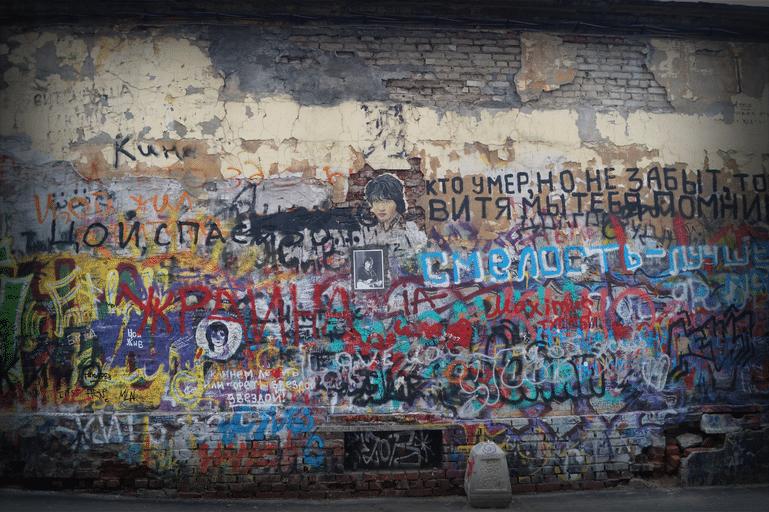 Стена Цоя (памяти Виктора Цоя)