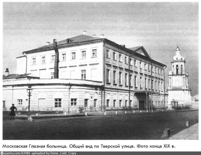 Здание глазной больницы на Тверской. Источник pastvu.com