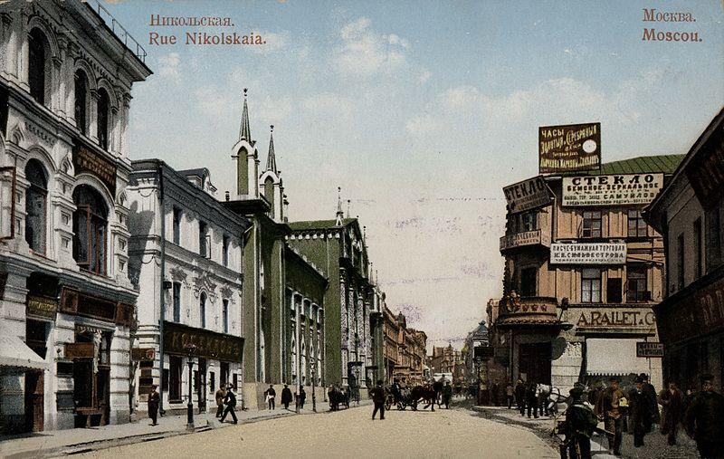 Никольская улица в Москве