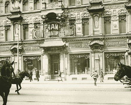 Витрина Чайного дома, начало XX века