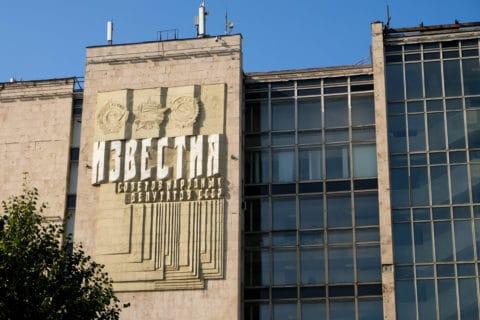 Здание газеты Известия