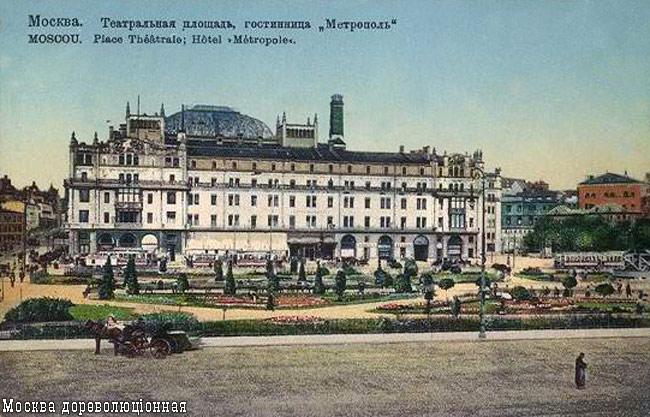 """Гостиница """"Метрополь"""" в Москве, около 1905 года"""