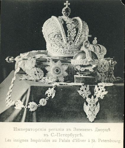 Коронные регалии на открытке, конец XIX — начало XX века
