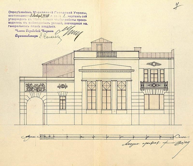 Проект собственного особняка на Большой Садовой улице в Москве, 1910 год