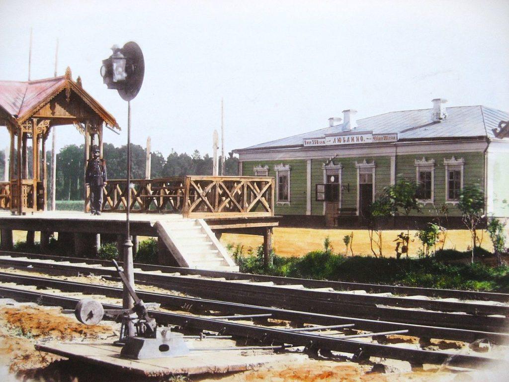Станция_Люблино