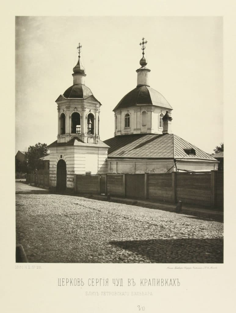 Церковь Сергия Радонежского, что в Крапивниках, 1881