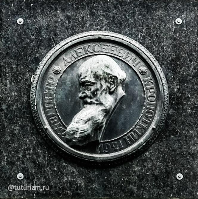 Дом-музей П.А. Кропоткина