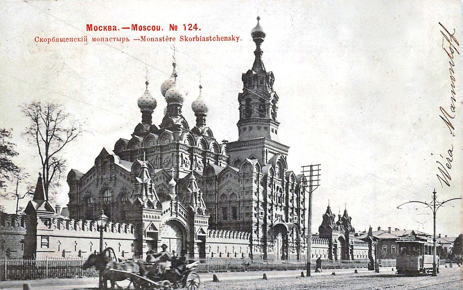 Скорбященский монастырь в Москве на дореволюционной открытке, между 1900 и 1901