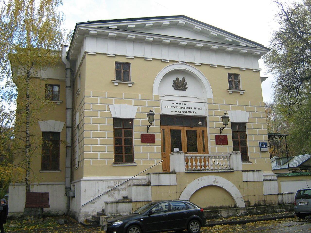 Главное здание минералогического музея