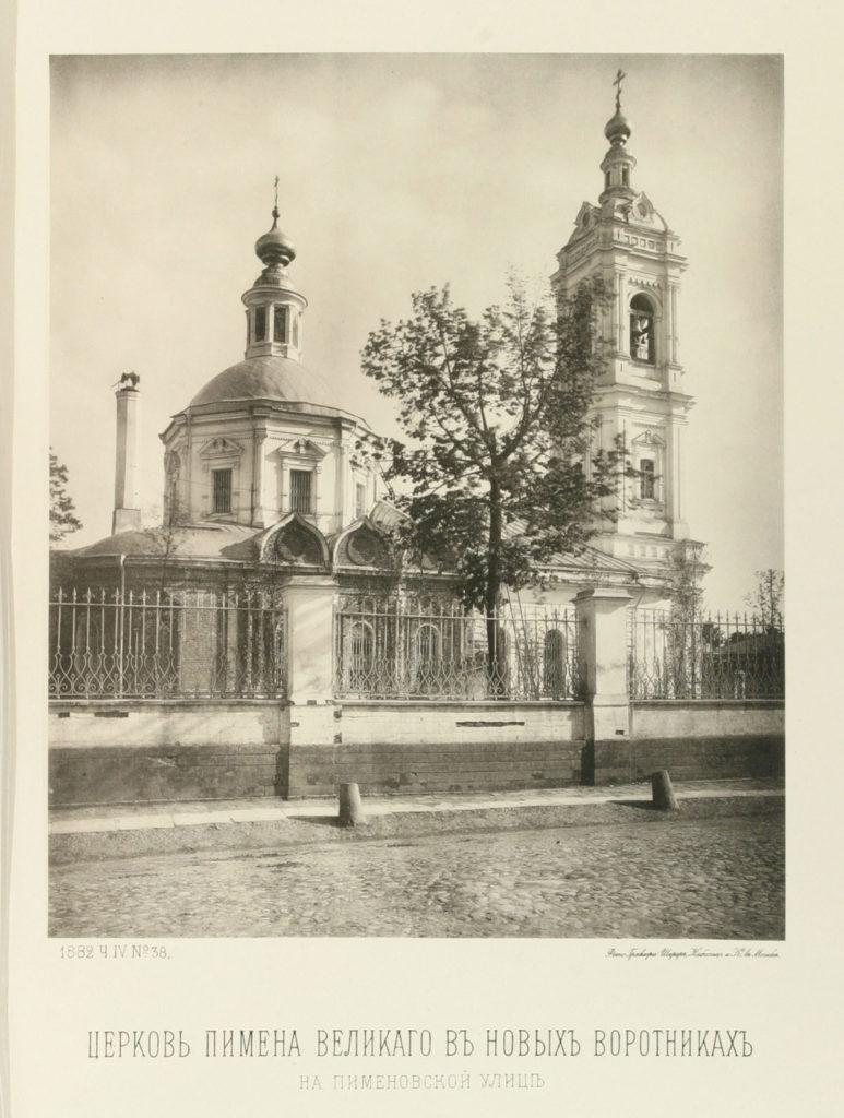 Церковь Пимена Великого, что в Новых Воротниках