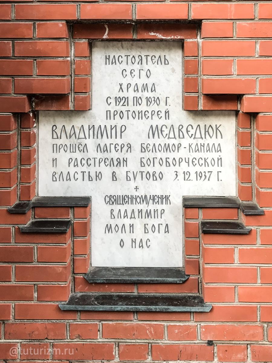 Храм святителя Митрофана Воронежского в Савёловском районе