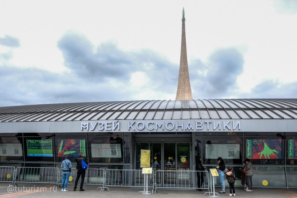 Музей космонавтики и дом-музей Сергея Королева